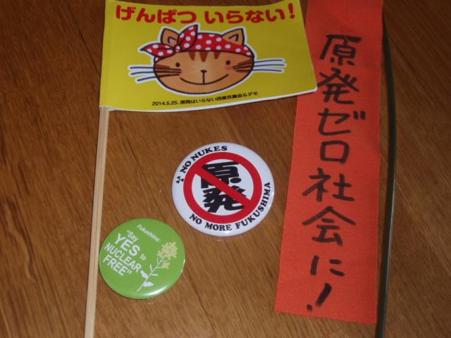 いらない西東京集会&デモ2014年5月25日原発西東京