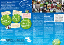 福島バッジプロジェクト チラシ4版