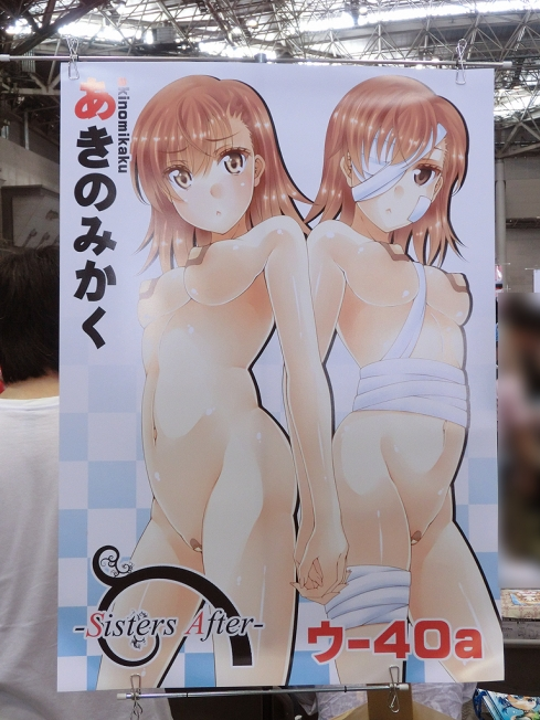 natukomi20142.jpg