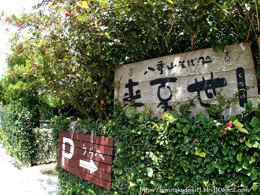 260412石垣 (23)