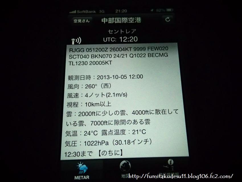 260607石垣宮古 (201)