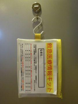 140806-5kyukyujoho