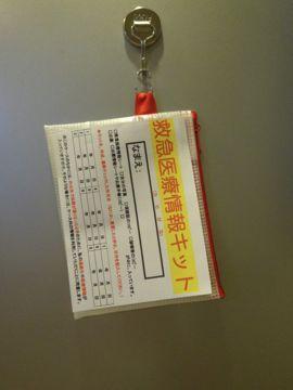 140806-7kyukyujoho