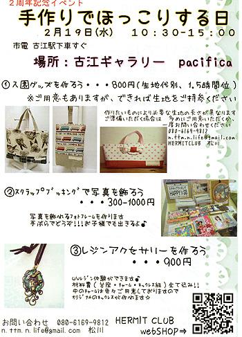 handmade shop2