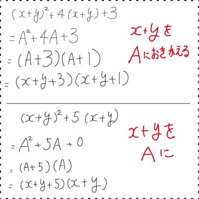 因数分解 予習04