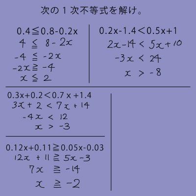 1次方程式の解き方07