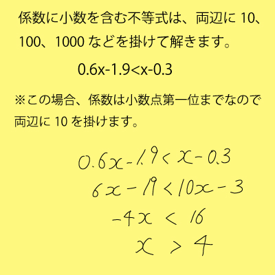 1次方程式の解き方06