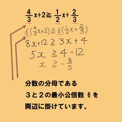 1次方程式の解き方03