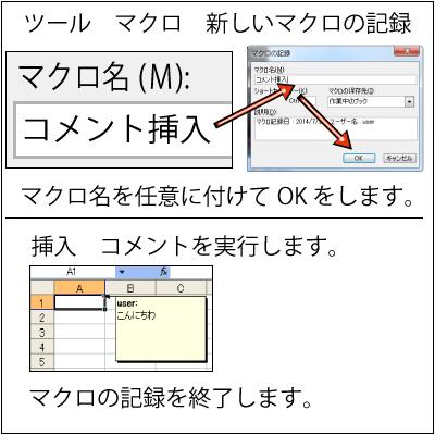 Excel 自動記録02