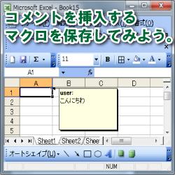 Excel 自動記録01