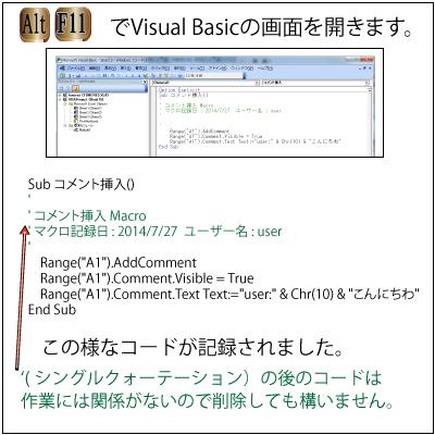 Excel 自動記録03(a)