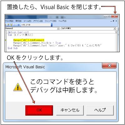 Excel 自動記録08