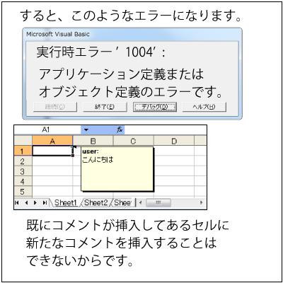 Excel 自動記録05