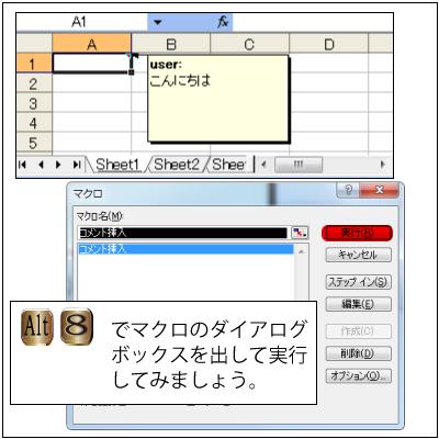 Excel 自動記録04