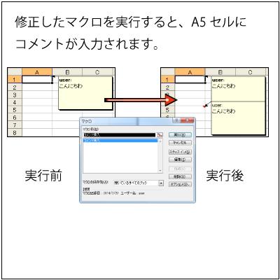 Excel 自動記録09