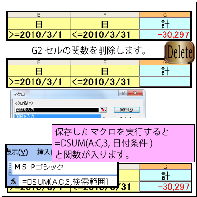 Excel 関数の入力04