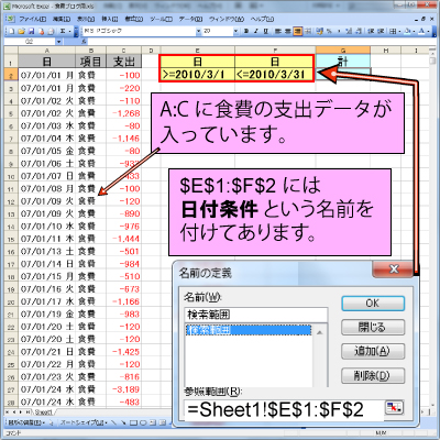 Excel 関数の入力01