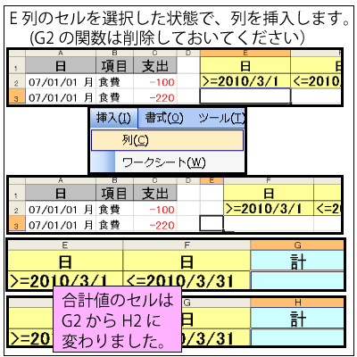 Excel 関数の入力05