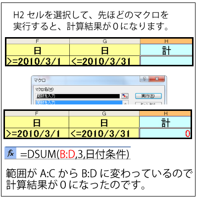 Excel 関数の入力06