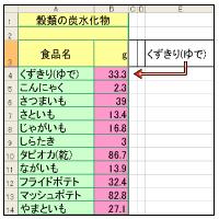excel 配列関数127