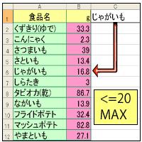 excel 配列関数136