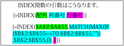 excel 配列関数142