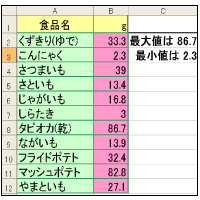 excel 配列関数147