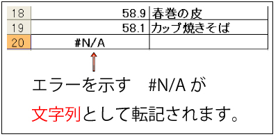 EXCEL 配列変数04