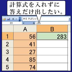EXCEL-SUM-5.jpg