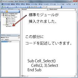 excel-vba-module02.jpg