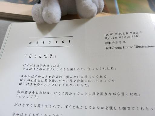 6-24どうして②