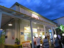 7-14マラサダテイクアウトの店