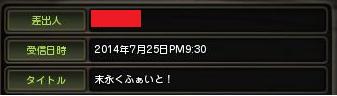 お手紙_20140728