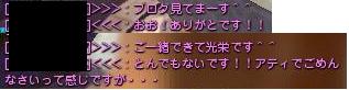 ささ_20140809