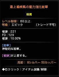 アイナ_疾風FD_20140818