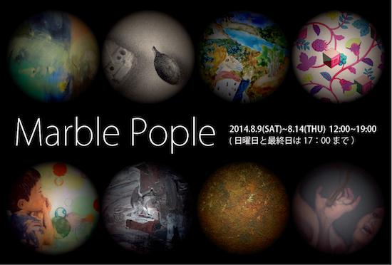marble pople 2014