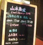 山木ライブ2