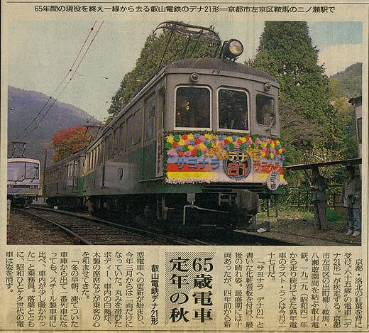 19941113叡電813-1