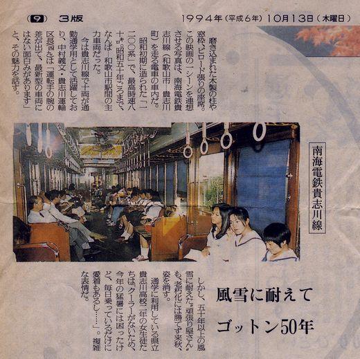 19941218南海貴志川線811-1
