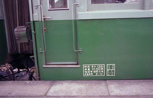 19941218南海貴志川線789-1