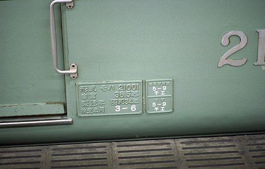 19941218南海貴志川線803-1