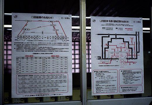 19950117阪神淡路大震災876-1