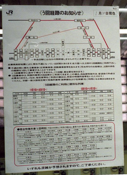 19950117阪神淡路大震災918-1