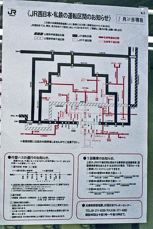 19950117阪神淡路大震災919-1