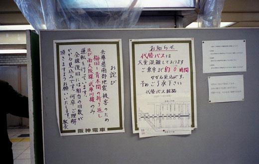 19950117阪神淡路大震災882-1