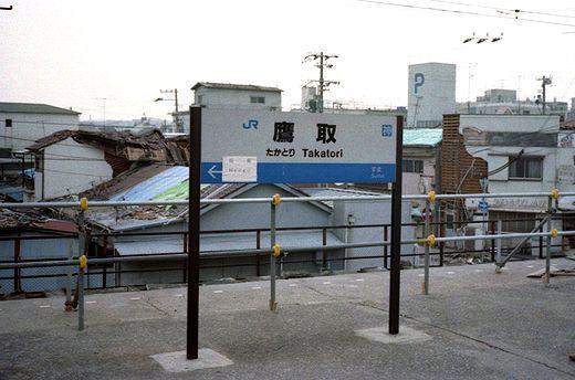 19950208阪神淡路大震災907-1