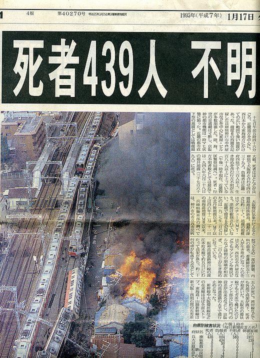 19950212阪神淡路大震災945-1