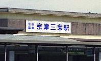 19950321京津線009-2