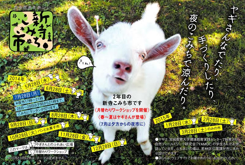 komichiichi_2014postcard_omote-3.jpg