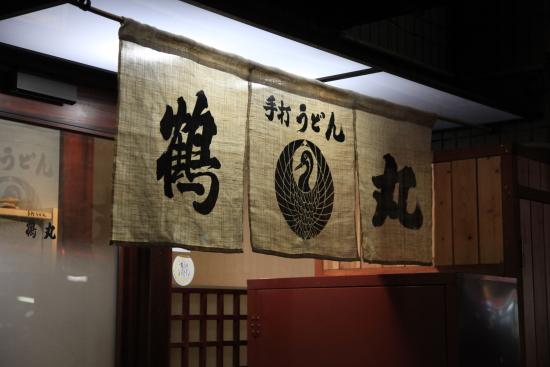 讃岐うどん14 (90)